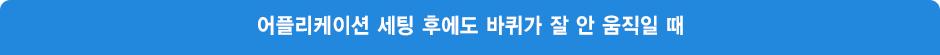 편향셋팅동영상